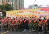 20190110零陵新闻