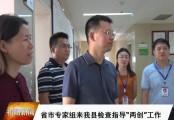 20190627祁陽新聞