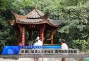20190916永州新闻联播