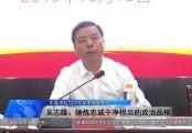 20191015永州新闻联播