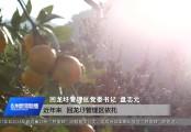 20191208永州新闻联播
