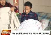 20191206祁阳新闻