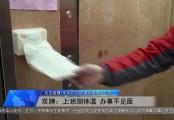 20200204永州新聞聯播