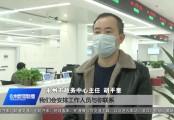 20200203永州新聞聯播