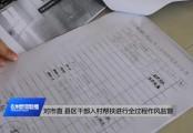 20200811永州新闻联播