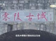 央視《探索發現》 懷素與雁蕩山(上)