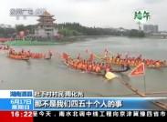 [央视新闻直播间]湖南道县五月五龙船下水打破鼓