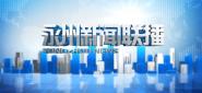 20210619永州新聞聯播