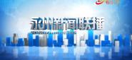 20211018永州新聞聯播