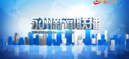 20211017永州新聞聯播