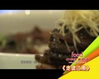 中华美食频道  宣传片