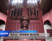 20190706永州新聞聯播