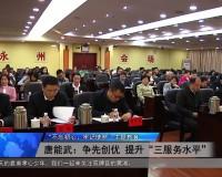 20191206永州新聞聯播