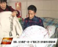 20191206祁陽新聞