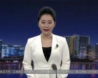 20200221永州新聞聯播