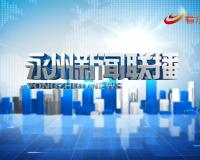 20210812永州新聞聯播