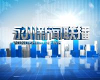 20210813永州新聞聯播