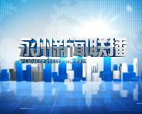 20210814永州新聞聯播