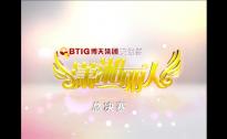 2014潇湘丽人总决赛