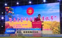20180923永州新闻联播