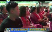 20180915宁远新闻