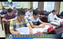 20180912宁远新闻