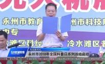 20180919永州新闻联播