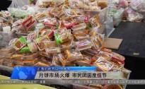 20180924永州新闻联播