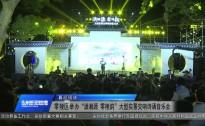 20181001永州新闻联播