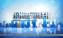 20181016永州新闻联播