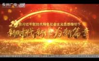20181008永州新闻联播