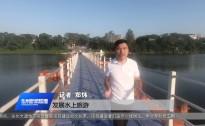 20181002永州新闻联播