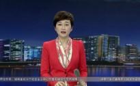 20181120永州新闻联播