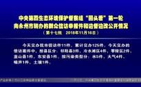 20181116永州新闻联播
