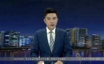 20181115永州新闻联播