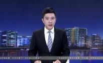 20181129永州新闻联播