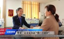 20181205永州新闻联播