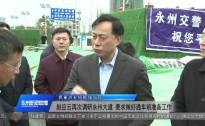 20190131永州新闻联播
