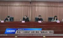 20190125永州新闻联播