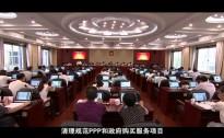 20190206永州新闻联播