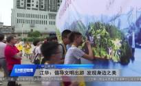 20190519永州新闻联播