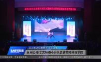 20190604永州新闻联播