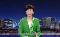 20200130永州新闻联播