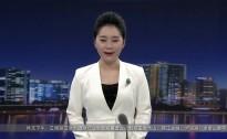 20200221永州新闻联播