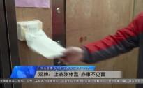 20200204永州新闻联播