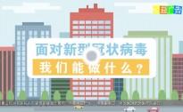 20200211永州新闻联播