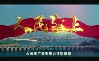 20200829永州新闻联播