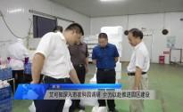 20200908永州新闻联播