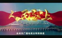 20200902永州新闻联播