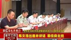 20160629永州新聞聯播